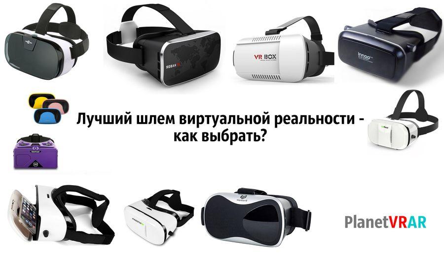 Как выбрать лучший шлем виртуальной реальности