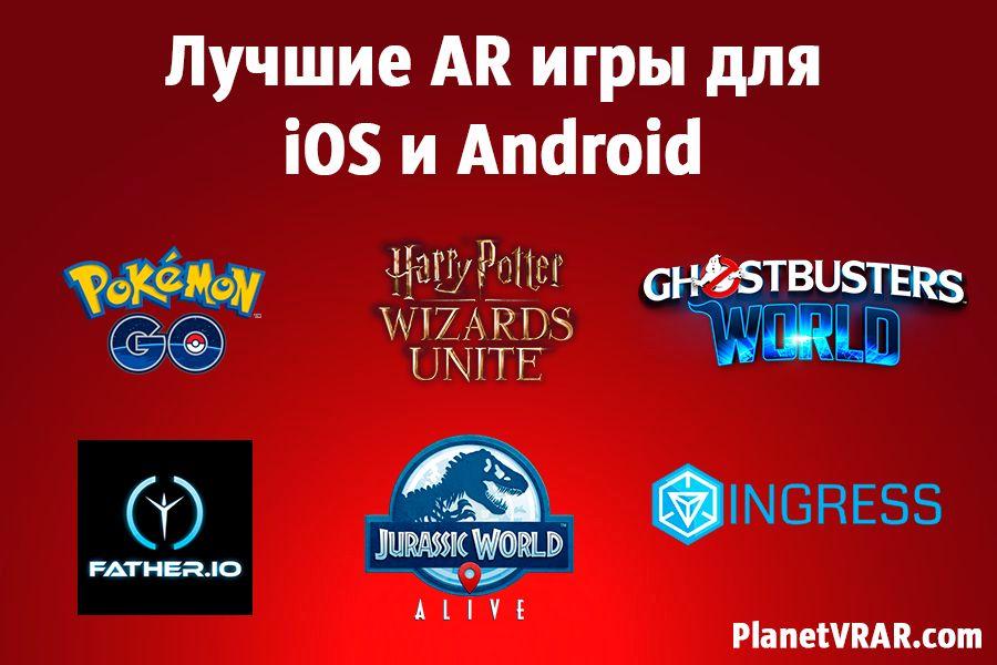Лучшие AR игры для iOS и Android 2018