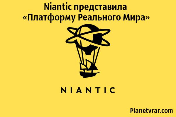 "Niantic представила ""Платформу Реального Мира"""