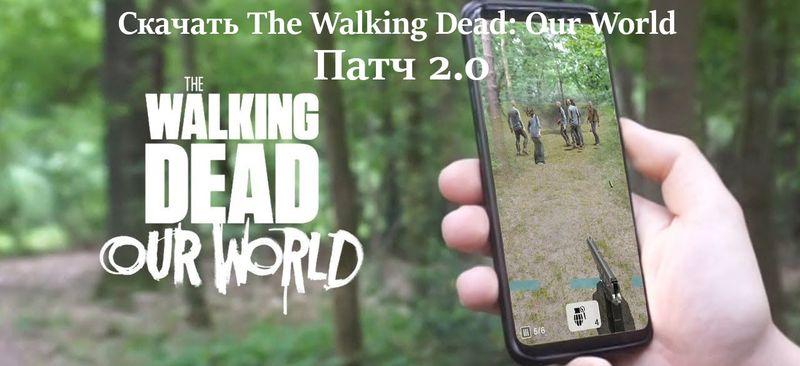 Скачать The Walking Dead: Our World 2.0.1.8