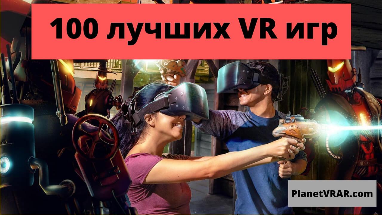 100 лучших VR игр, в которые тебе точно стоит поиграть — Часть 2