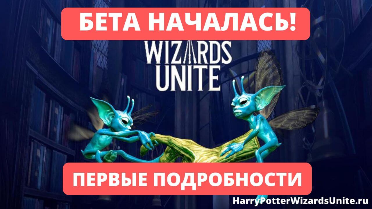 Бета тестирование Wizards Unite проходит в Новой Зеландии!