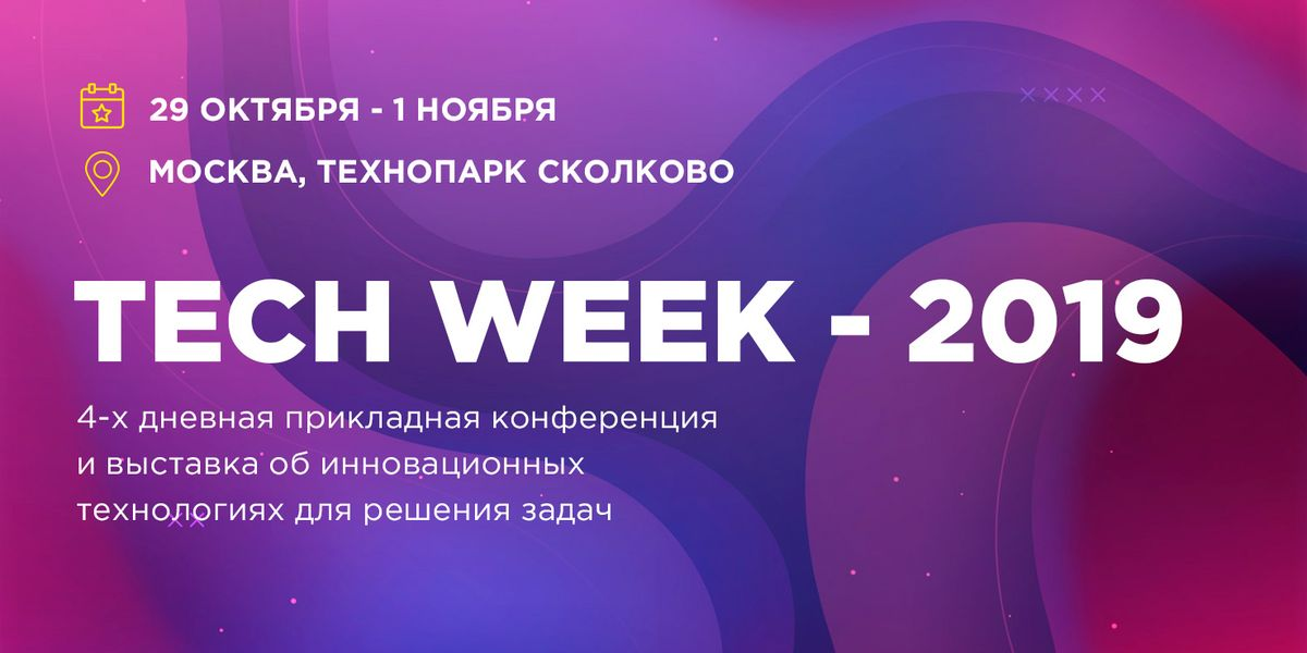 TECH WEEK 2019 - прикладная конференция и выставка об инновационных технологиях для решения задач бизнеса